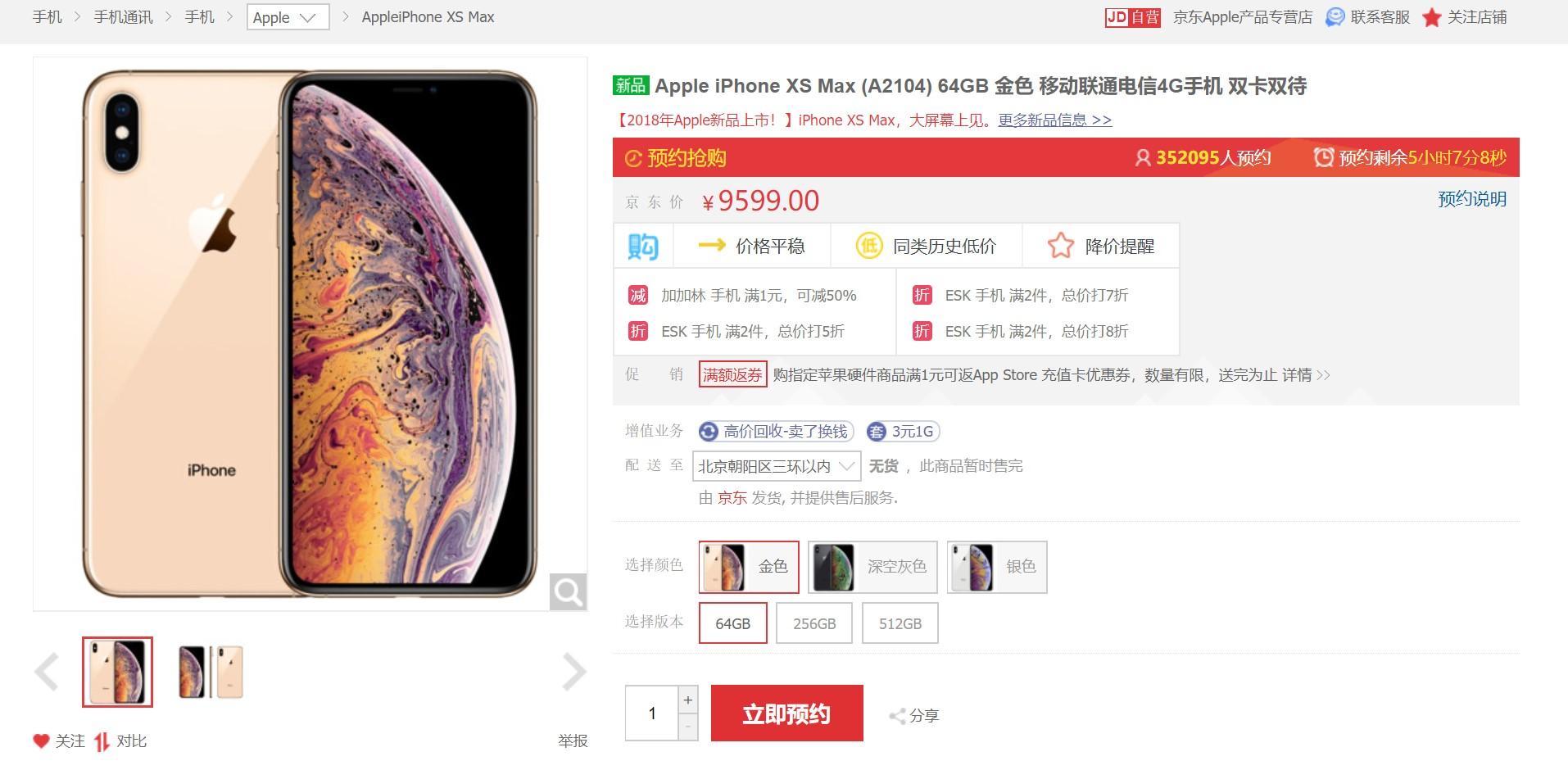 8699元起:苹果iPhone XS/XS Max京东预约人数逼近55万