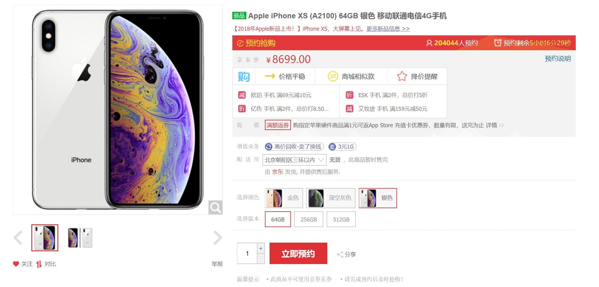 <b>8699元起:苹果iPhone XS/XS Max京东预约人数逼近55万</b>