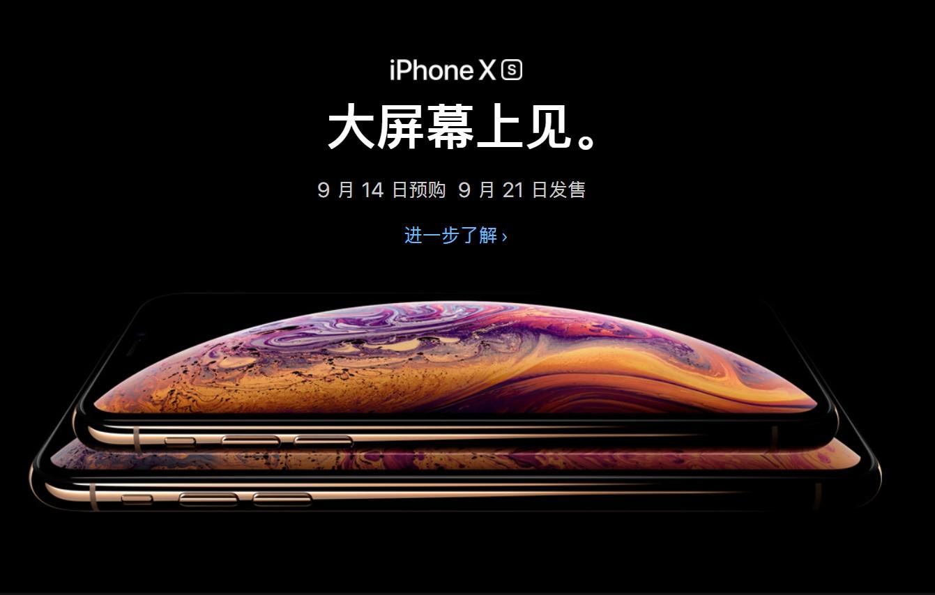 史上最贵iPhone首次过万  缺乏创新亮点黄牛们都犹豫了
