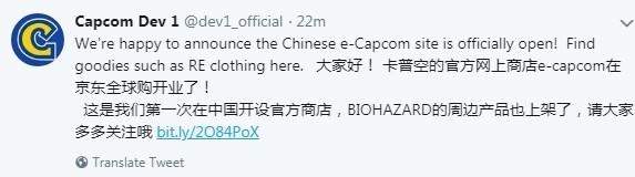 Capcom官方安利中国周边店 欧洲玩家很羡慕