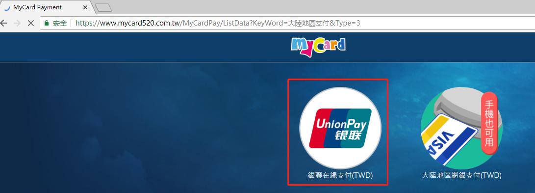 干货:使命召唤15战网预购教程 银联卡成功支付16步