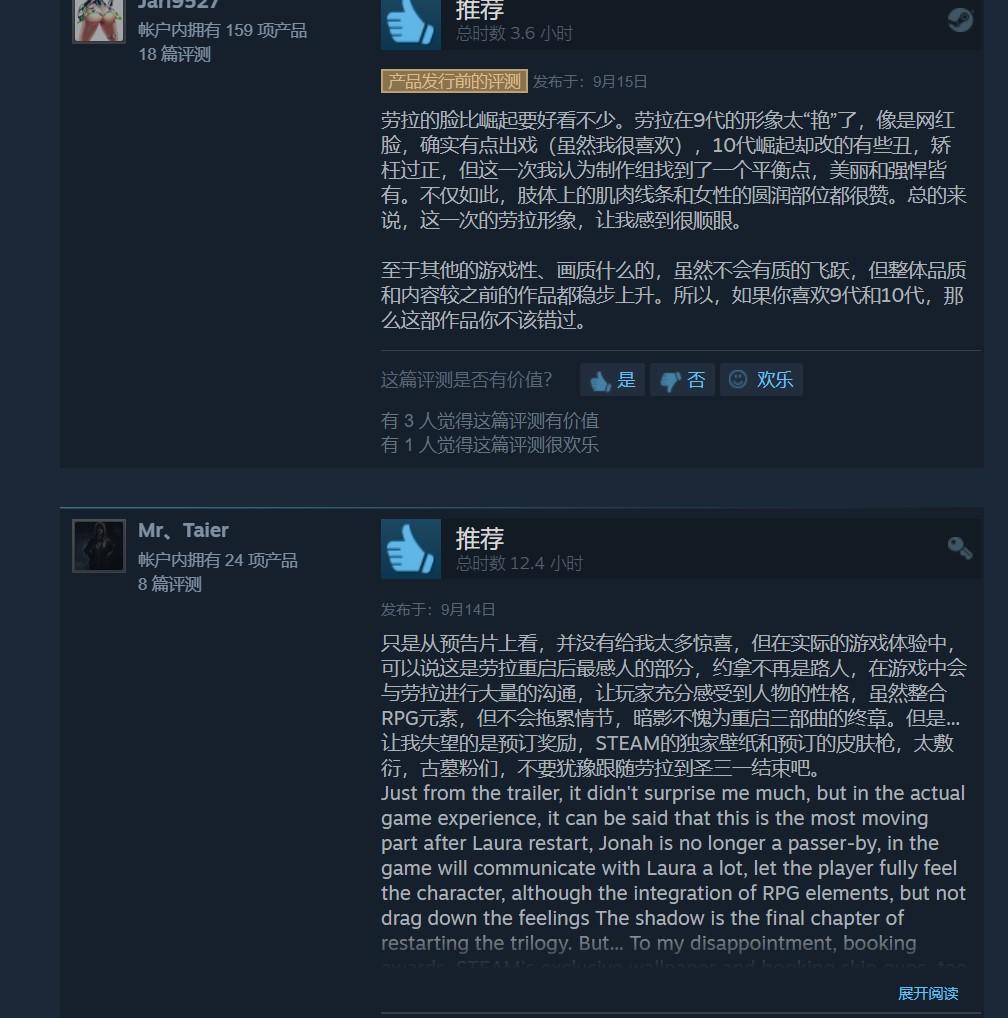 《古墓丽影:暗影》Steam首发大获成功 好评率91%、中文配音获赞