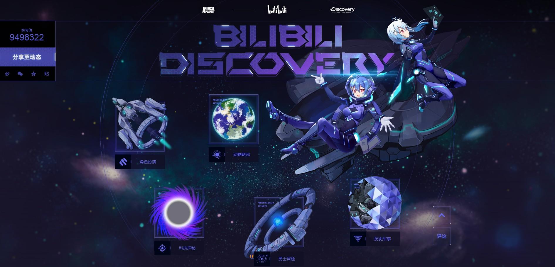 B站與Discovery臻合干 多個王牌節目重磅上線