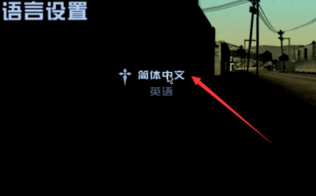 圣安地列斯怎么调中文