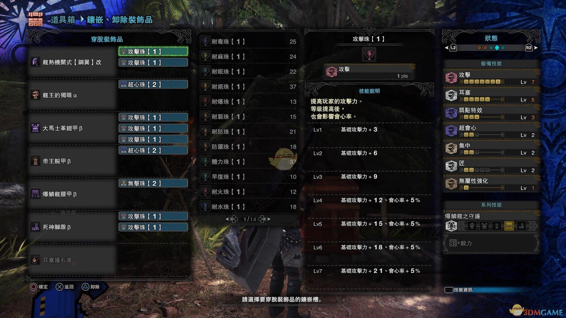《怪物猎人:世界》PC喷气大剑配装合集