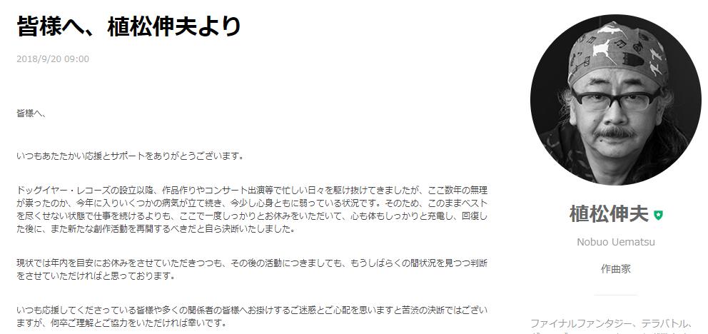 FF灵魂音乐师植松伸夫身体不适加剧 年内所有活动中止
