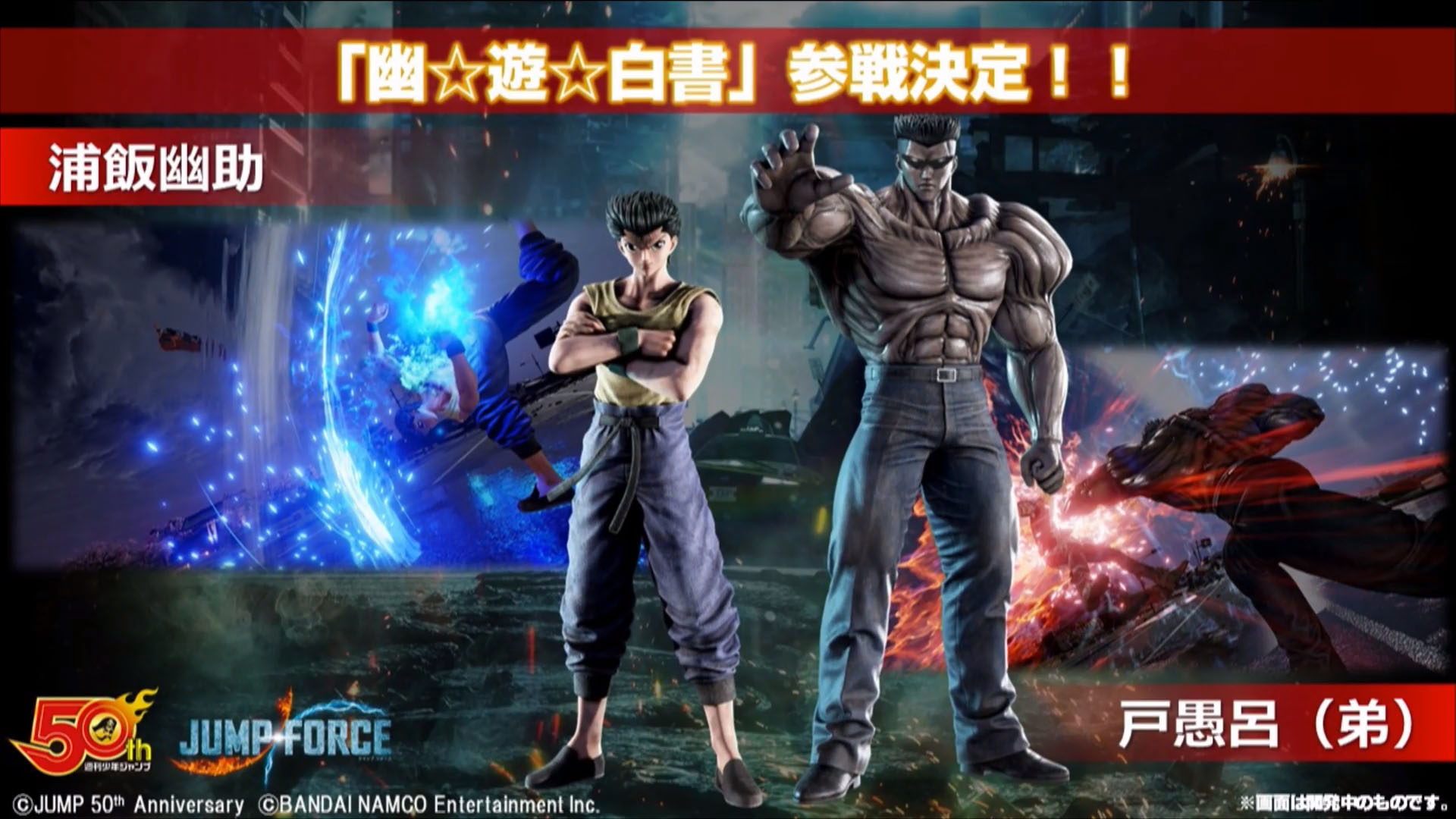 TGS 2018:浦饭幽助登陆《JUMP大乱斗》 游戏监督也要登场