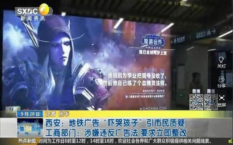 《魔獸》地鐵廣告嚇哭孩子 工商部門稱涉嫌違反廣告法