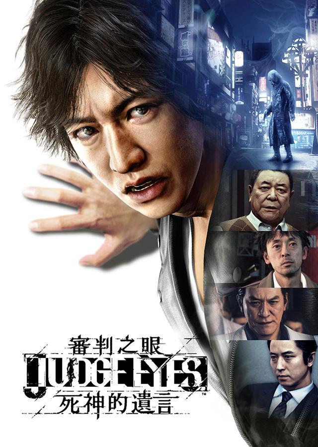 TGS 2018:《死神的遺言》中文試玩版已上線港服商城