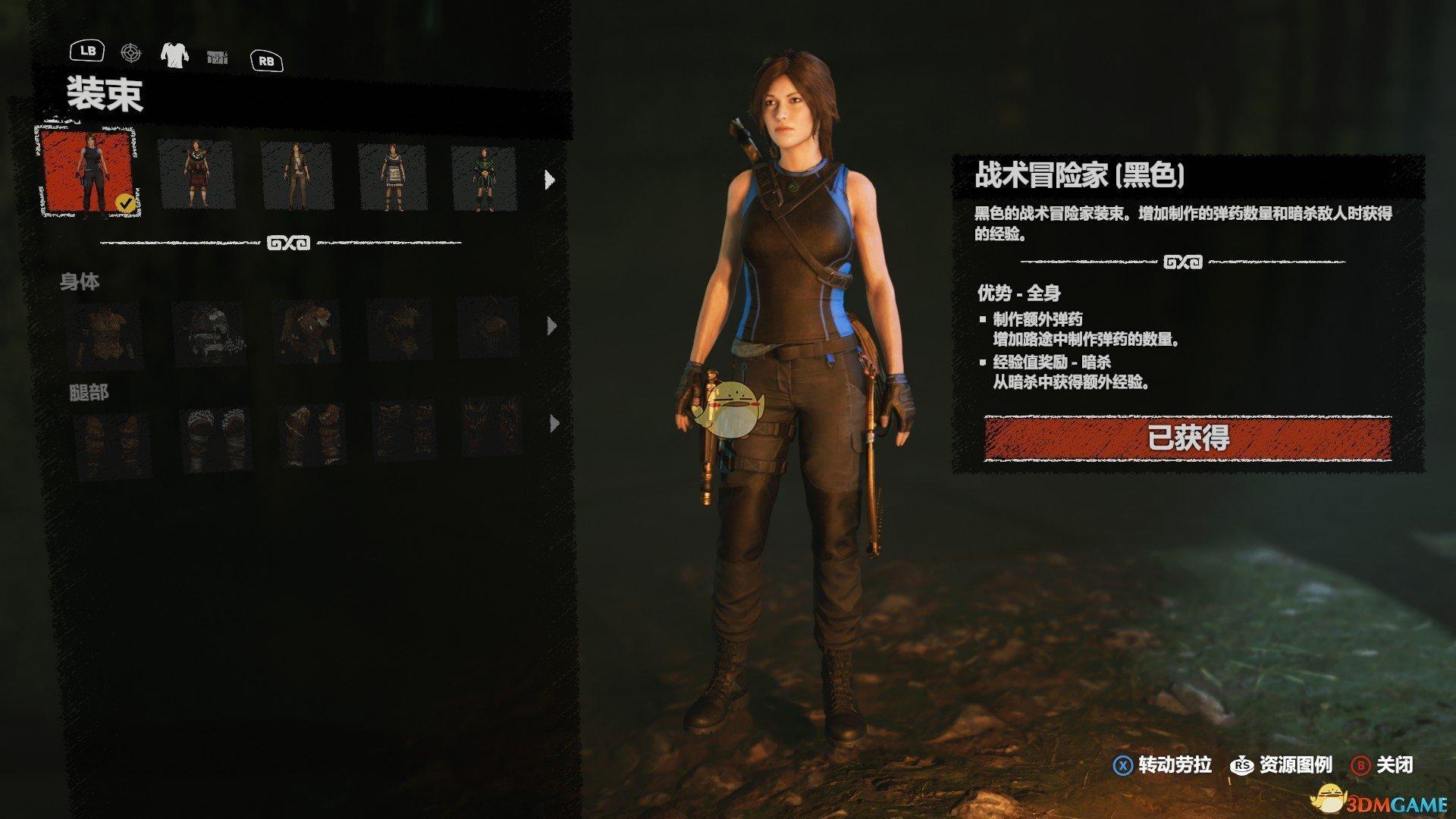 《古墓丽影:暗影》全服装收集图鉴介绍