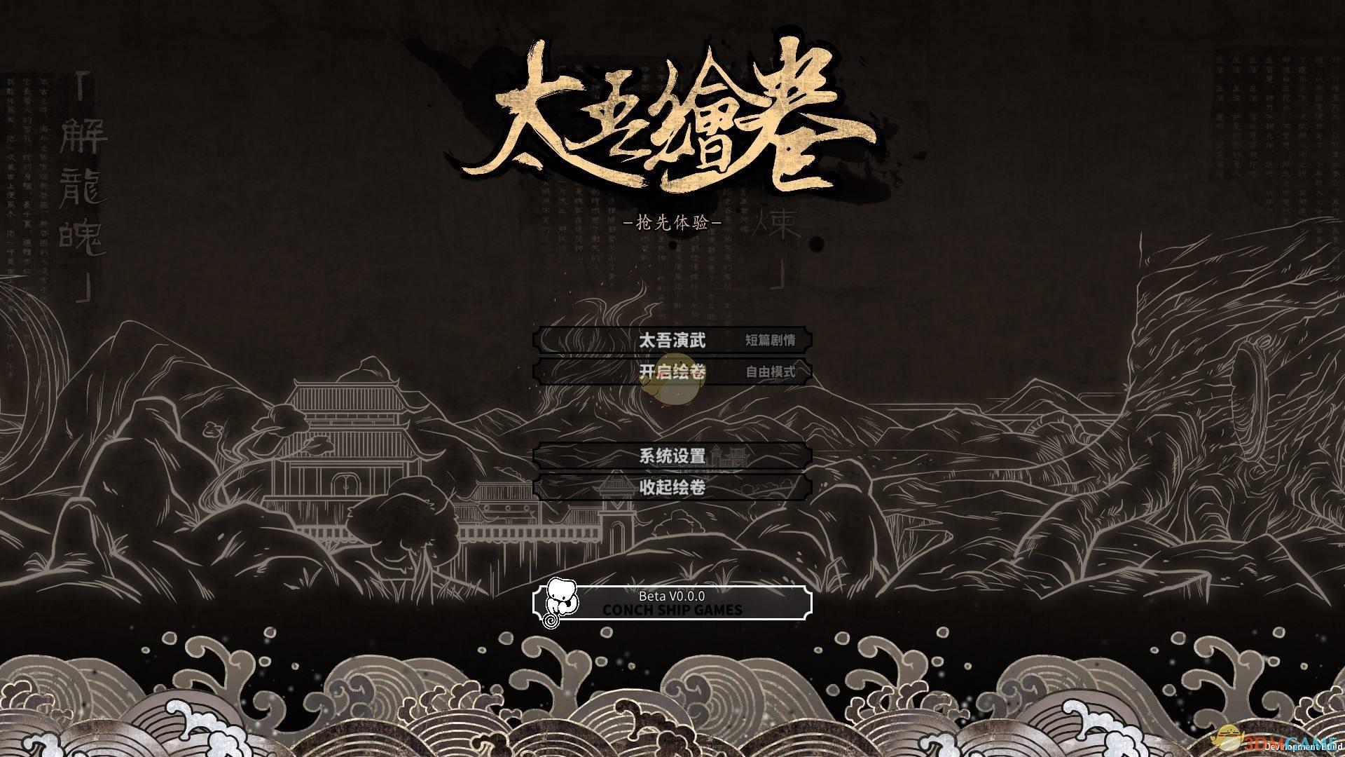 《太吾绘卷》初期资源收集办法