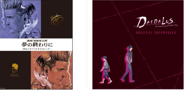 烧脑新篇《代达罗斯:黄金爵士乐的觉醒》12.13日发售