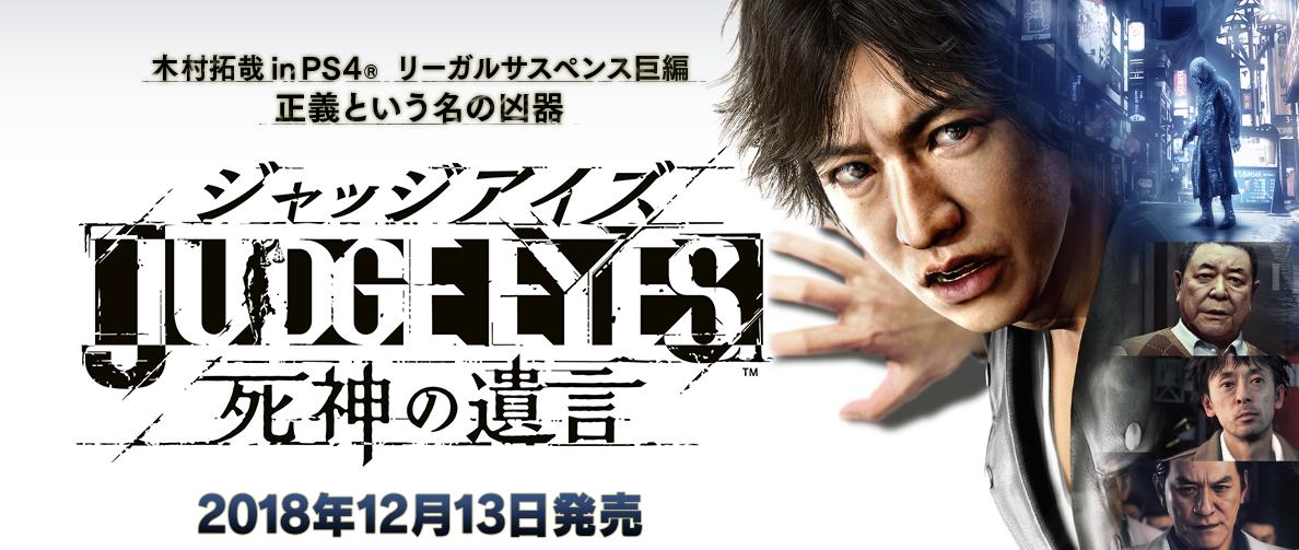日本实力艺人出演!PS4《审判之眼:死神的遗言》新角色