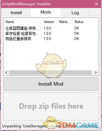 《Unity Mod Manager》游戏MOD加载工具v0.12.2汉化版