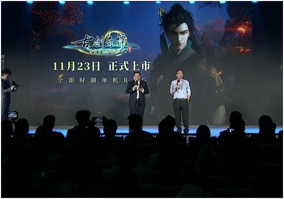 国产RPG新作《古剑奇谭三》将于11月23日正式发售