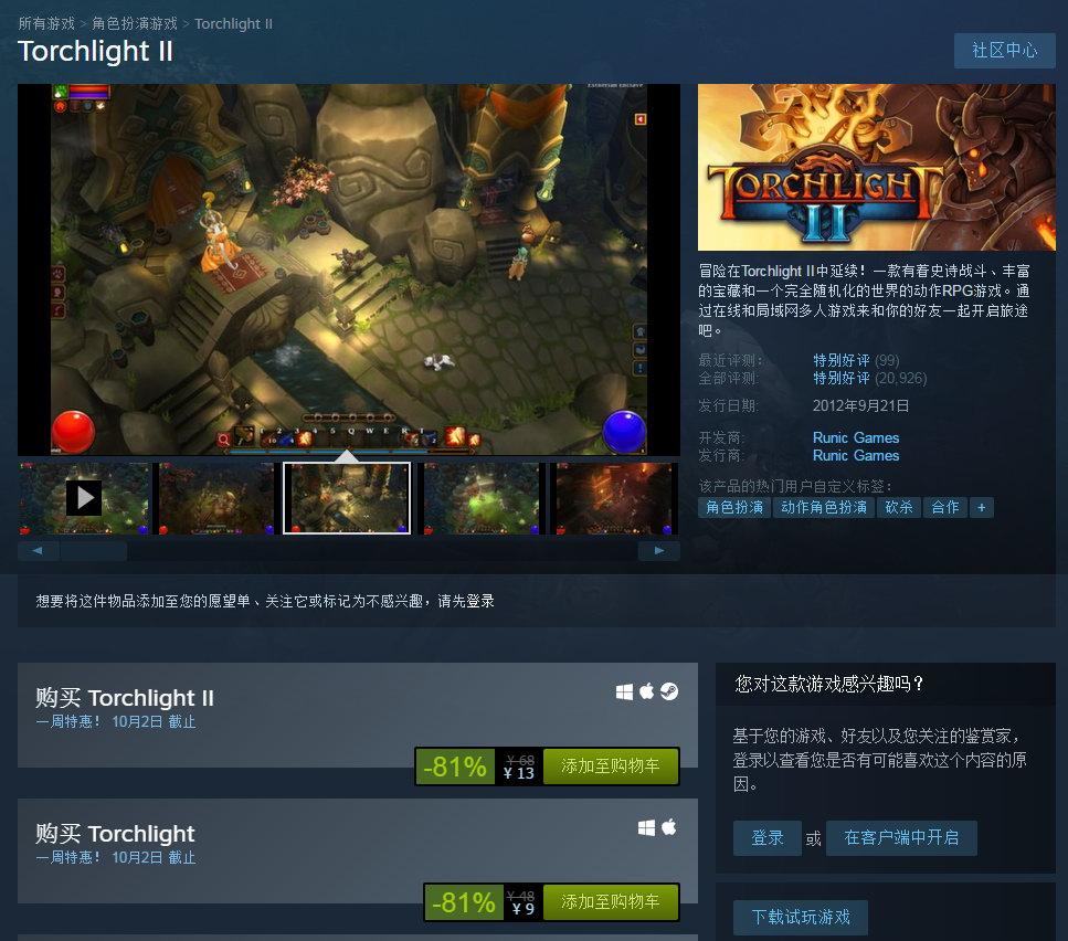 《火炬之光2》Steam低价促销 原价68元现在只要13元