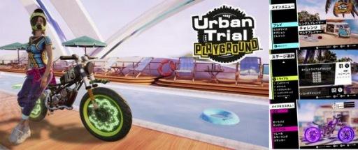 《城市狂飙游乐场》 NS版45%优惠开启 新DLC上线