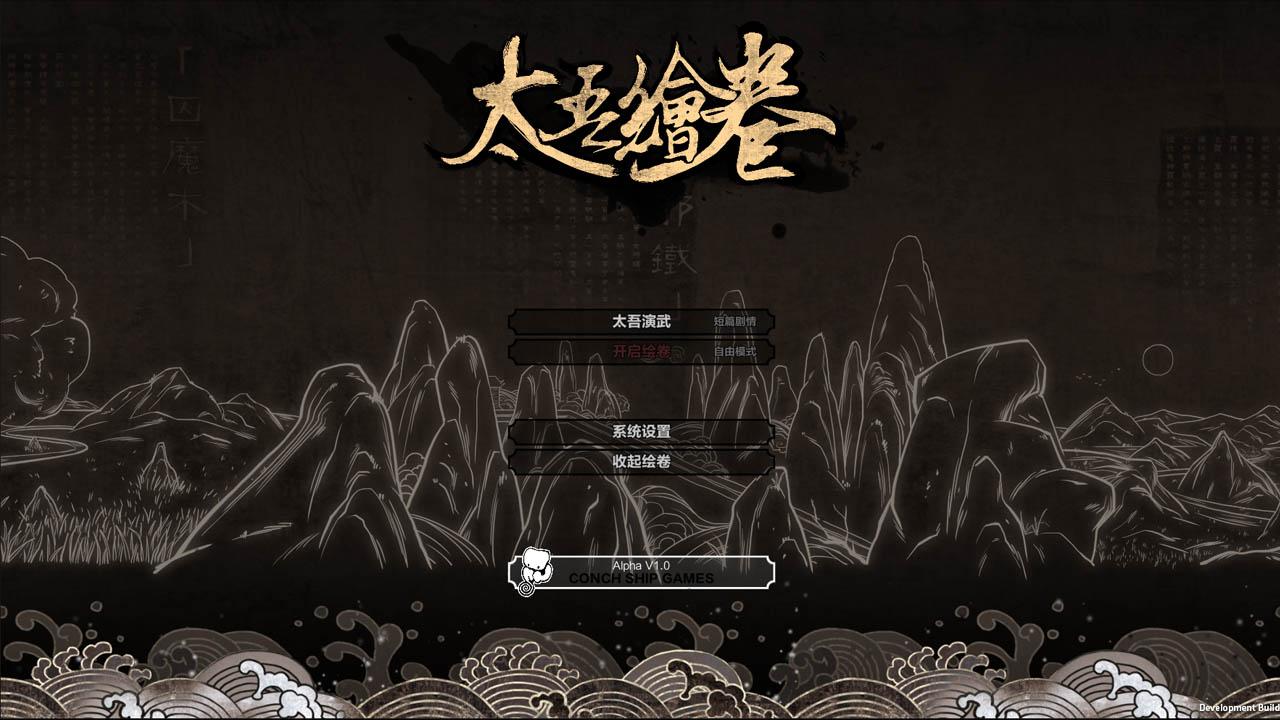 国产独立游戏《太吾绘卷》因何而畅销?