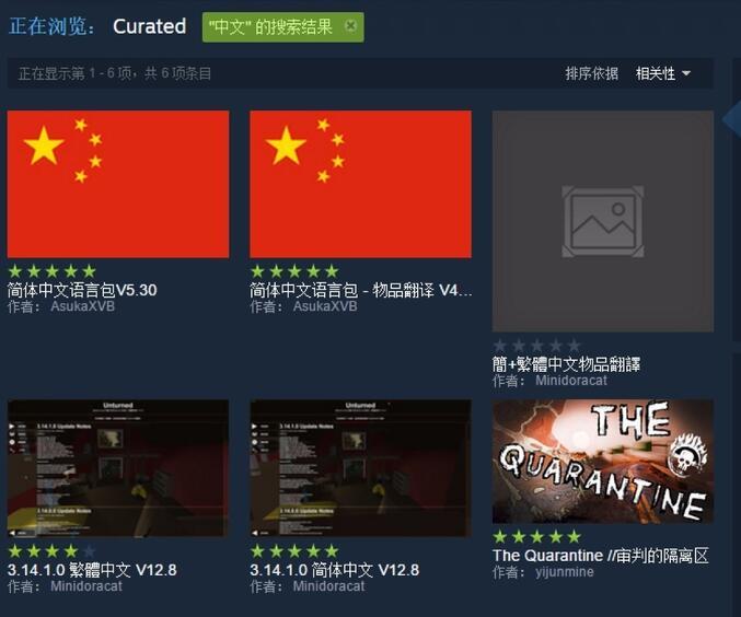 unturned怎么调中文
