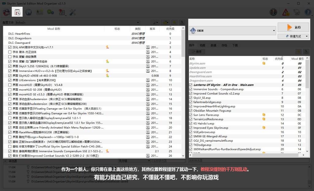 《ModOganizer》补丁管理工具v2.1.5汉化中文版