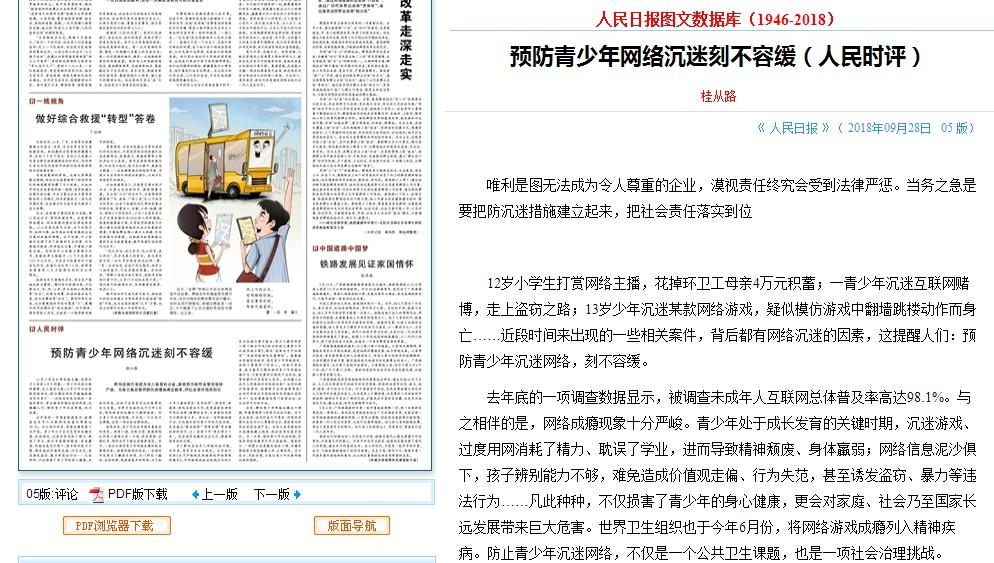 人民日报:预防青少年网络沉迷刻不容缓 帮孩子健康上网