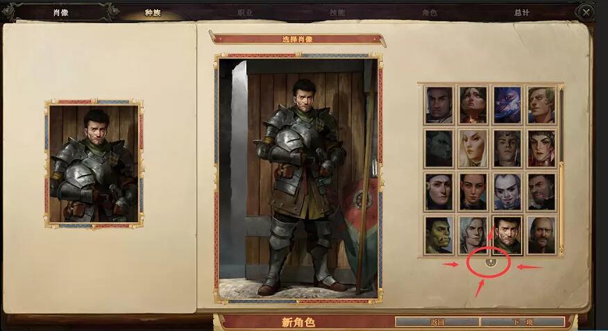 《开拓者:拥王者》自定义肖像方法