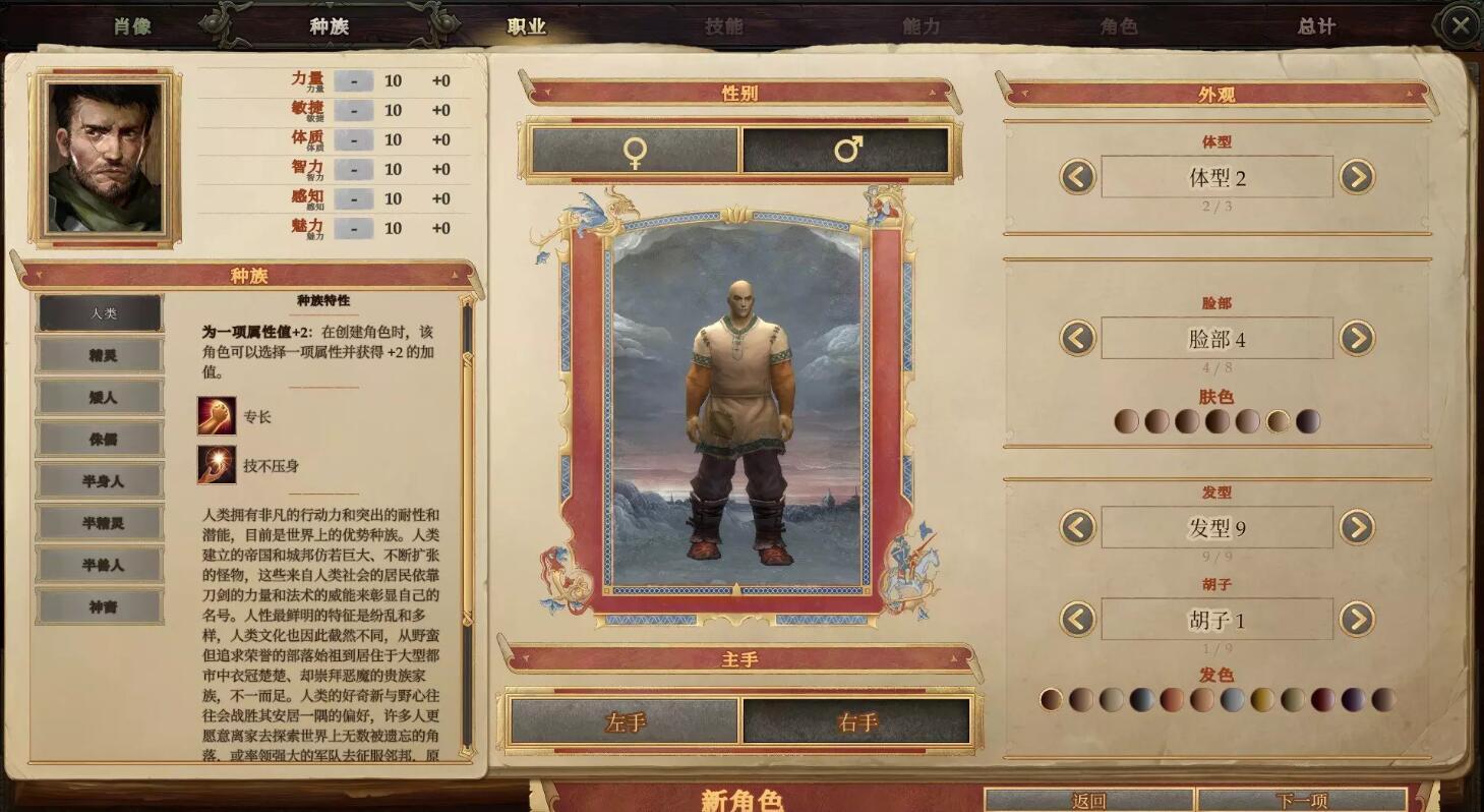 《开拓者:拥王者》全种族特性一览
