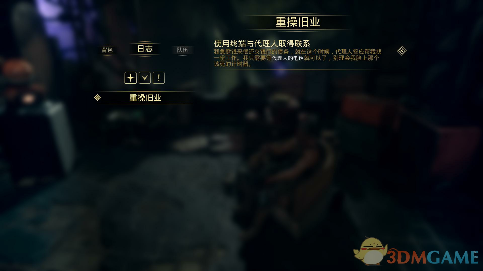 科幻RPG来袭 3DM汉化组《失眠:方舟》汉化下载