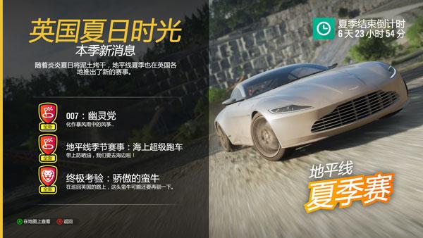 《极限竞速:地平线4》评测:竞速世界新巅峰