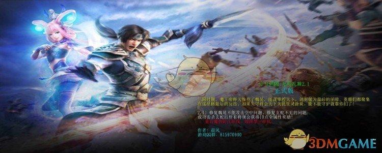 守衛劍閣·無雙亂舞 v2.1[war3地圖]