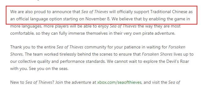 《盜賊之海》確認支援繁體中文 11月8日正式追加