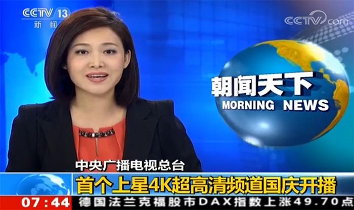 CCTV4K超高清频道 正式开播 附机房现场图
