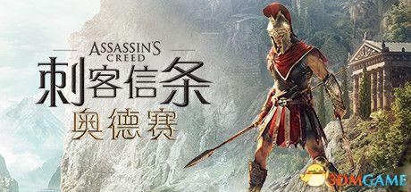 斯巴达踢 《刺客信条:奥德赛》中文终极版Uplay正版下载