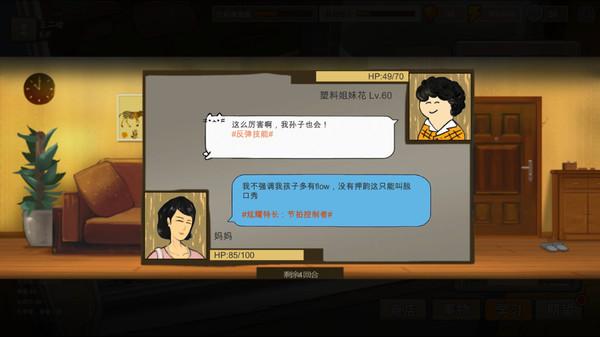 《中国式家长》wegame更新失败卡住解决方法