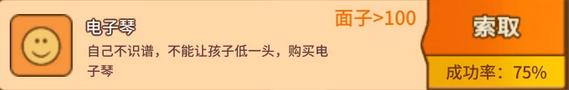 《中国式家长》专长获取技巧