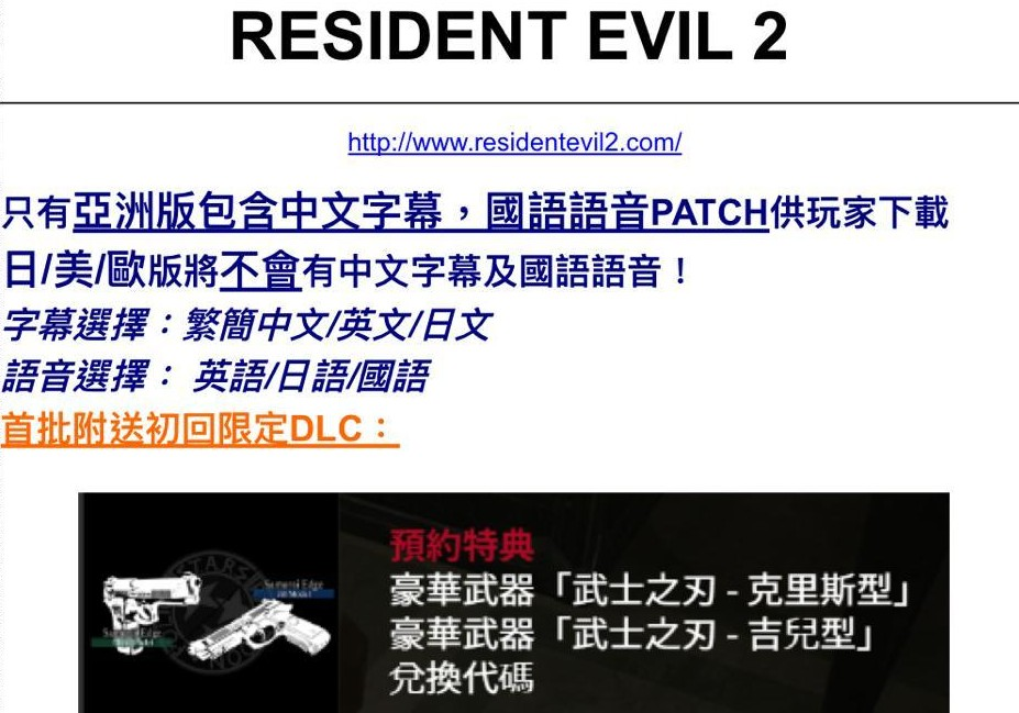 零售商证实《生化危机2:重制版》仅包含国语 且为亚洲版独占
