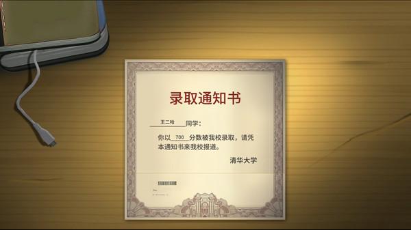 《中国式家长》章涵之追求攻略