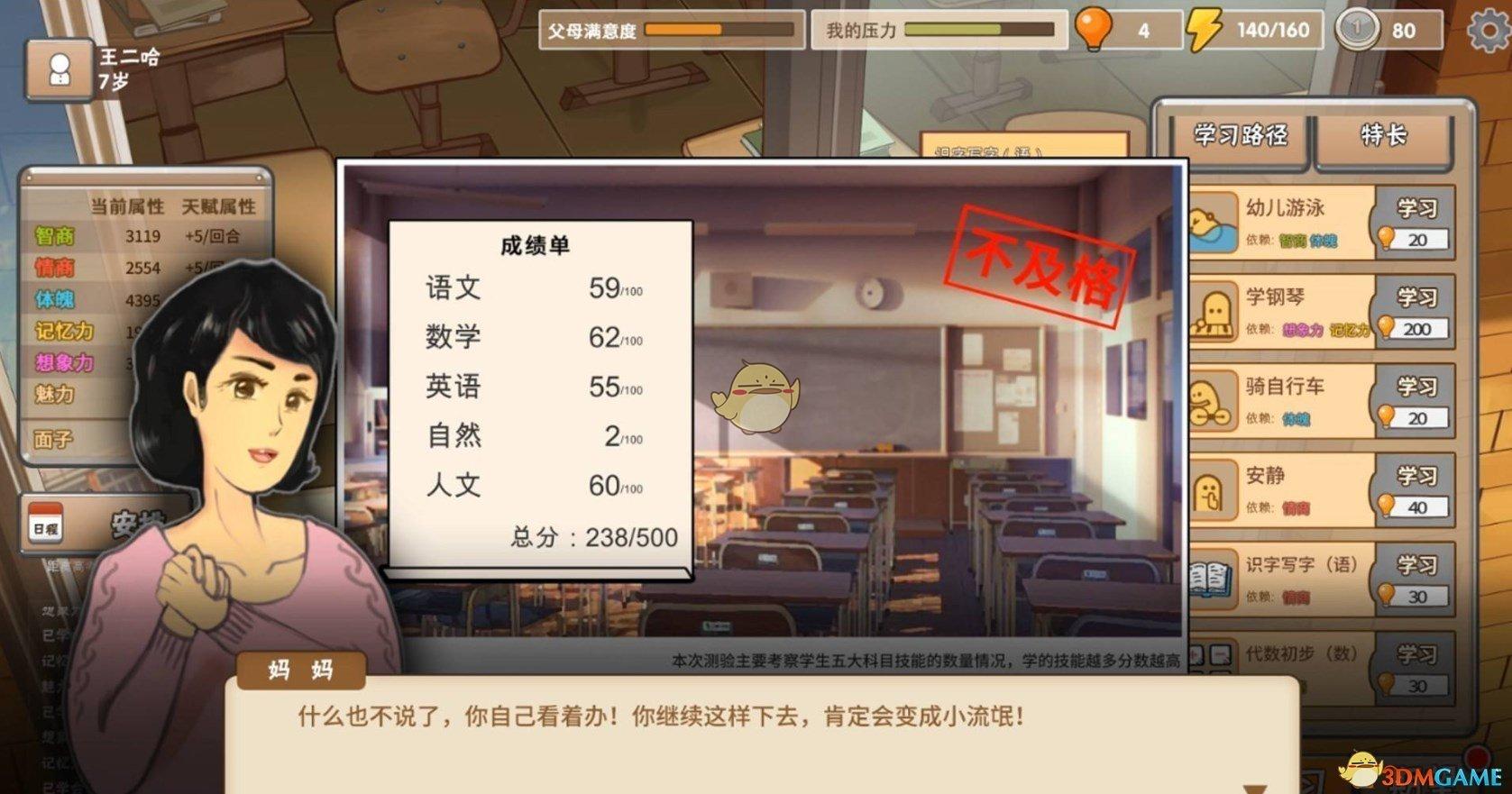 《中国式家长》特长图鉴 全特长获取方式与分值一览