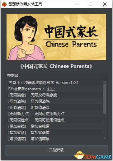 《中国式家长》内置十四项功能修改器v1.0.1[3DM番茄]