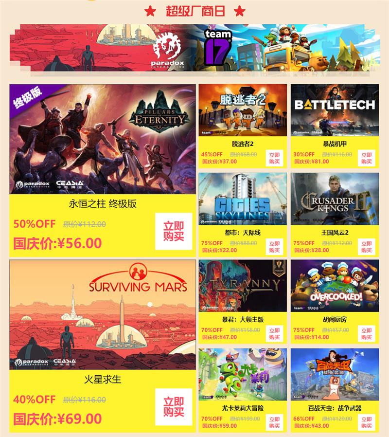 杉果国庆:国游《波西亚时光》特惠,P社策略游戏打折