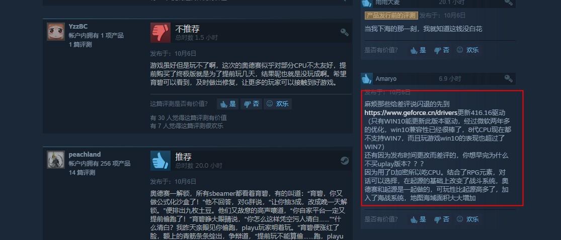 <b>《刺客信条:奥德赛》Steam版出现闪退问题 玩家反映进不了游戏</b>