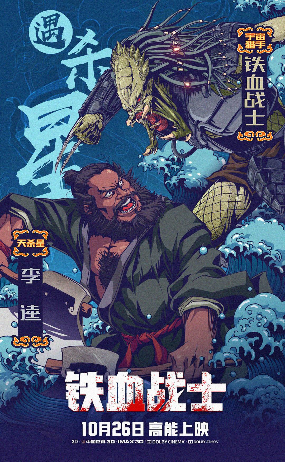 《铁血战士》全新海报 铁血战士大战杨戬关羽孙悟空