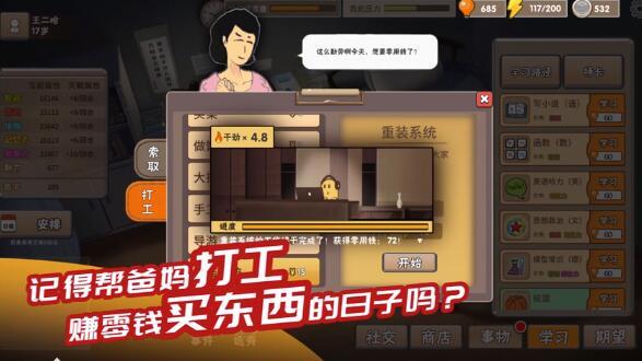 《中国式家长》打工收益表一览