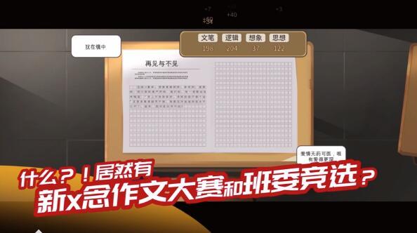 《中国式家长》全特长选秀得分表