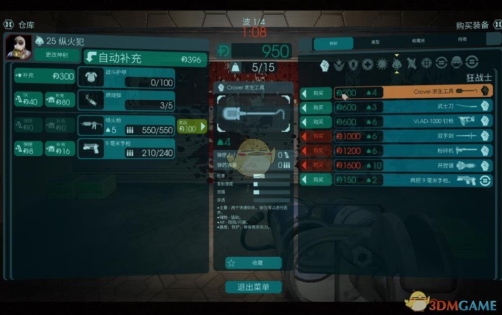 《杀戮空间2》狂战士怎么玩 狂战士新手玩法攻略