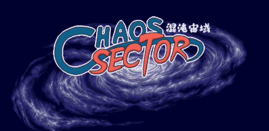 国产机战风独立游戏《混沌宙域》steam今日发售