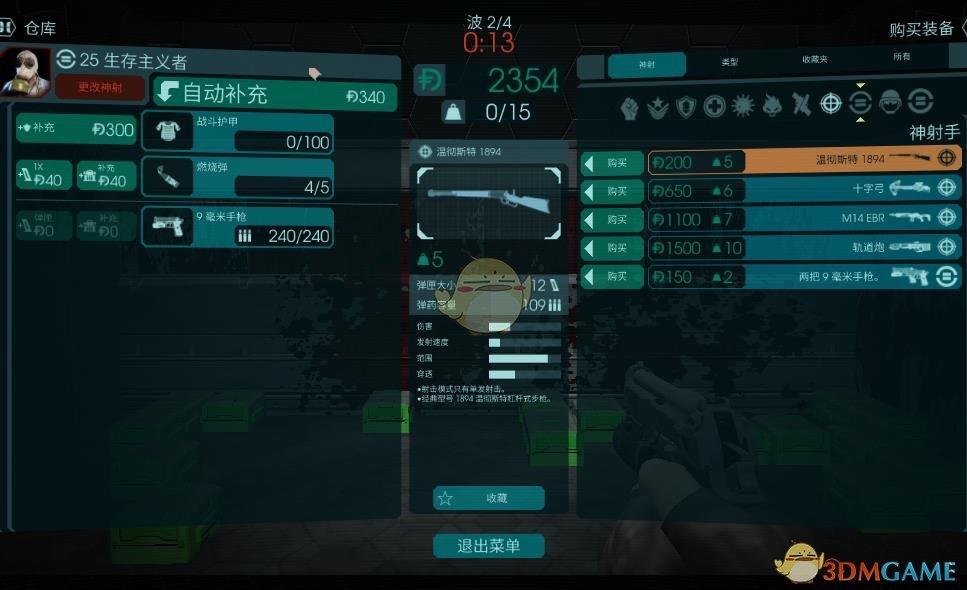 《杀戮空间2》神射手怎么玩 神射手加点与玩法解析