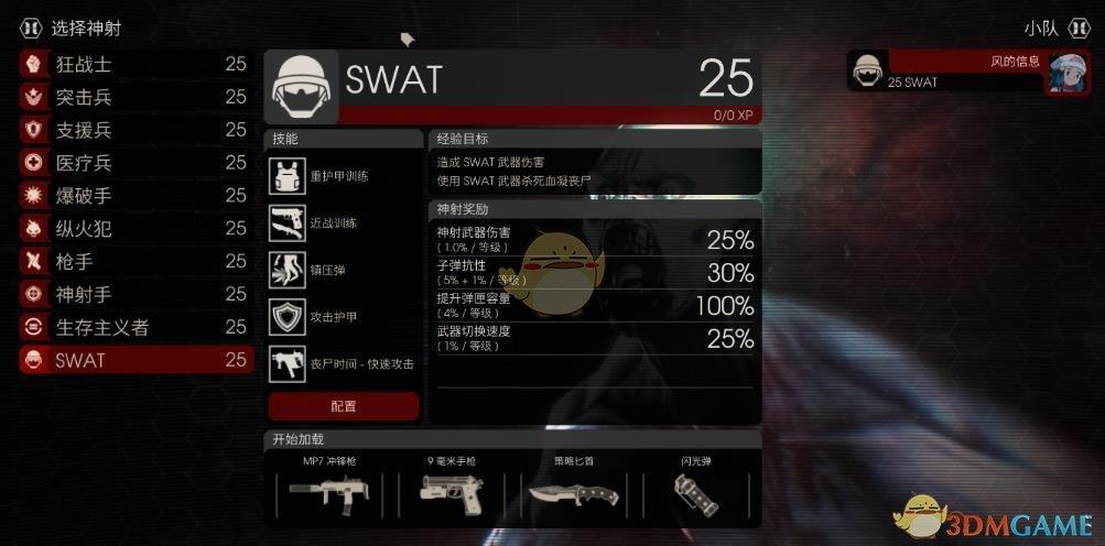 《杀戮空间2》特警怎么玩 SWAT新手向玩法详解