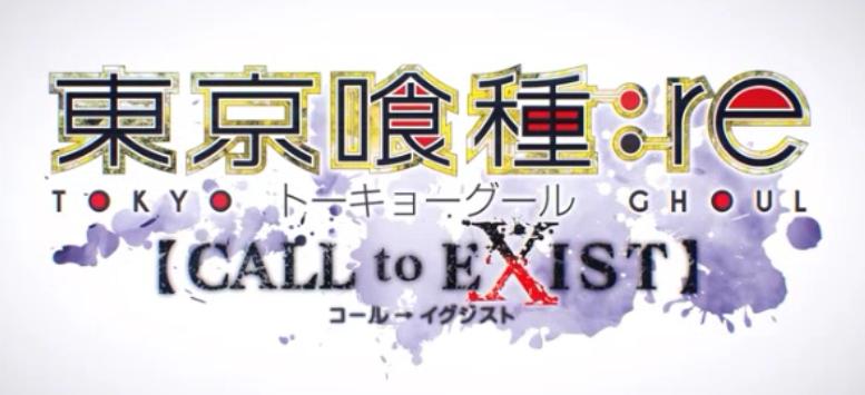 神仙打架!《东京食尸鬼:re CALL to EXIST》最新演示曝出