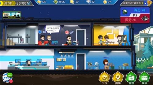 电竞战队模拟经营新作《电竞传奇》即将登陆Tencent WeGame!
